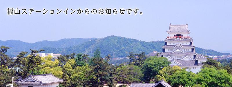 福山ステーションインからのお知らせです。