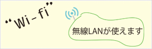 無線LAN(Wifi)が使えます!