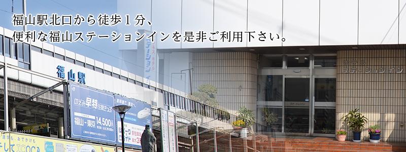 福山駅北口から徒歩1分、便利な福山ステーションインを是非ご利用下さい。