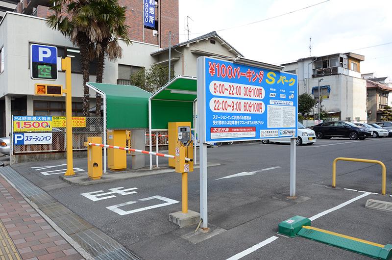 駐車場 (Parking)