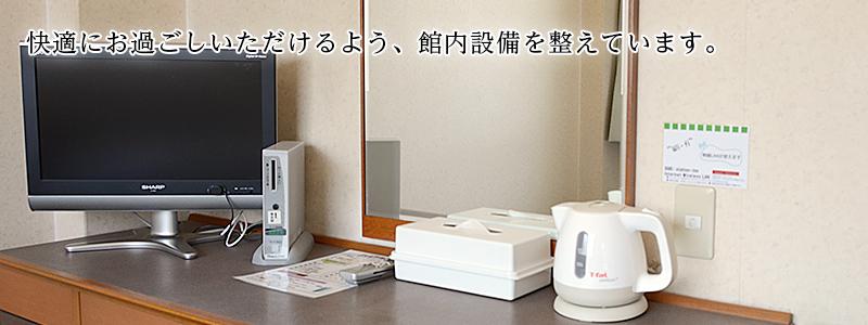 館内設備~快適にお過ごしいただけるよう、館内設備を整えています。