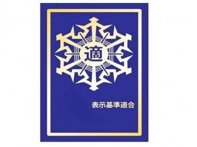 〇適マーク 金_JALAN_170802_JALAN_170802